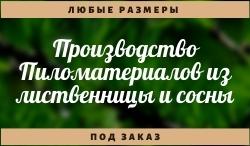 Производство пиломатериалов из лиственницы и сосны