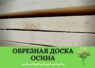 Обрезная доска осина