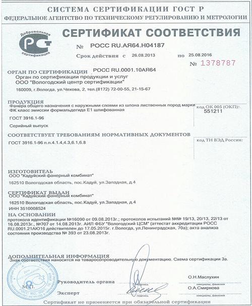 Фанера ФК шлифованная
