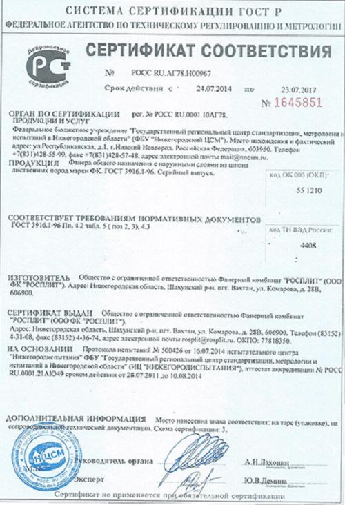 Сертификат ФК