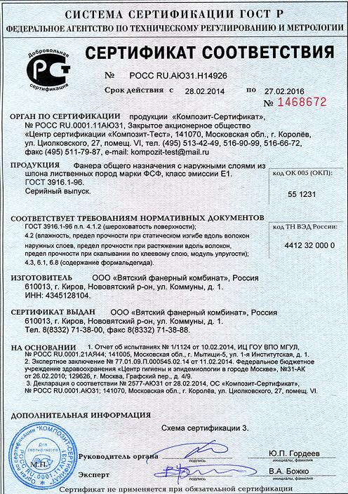 Сертификат ФСФ